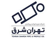 کارخانه لوله و پروفیل تهران شرق