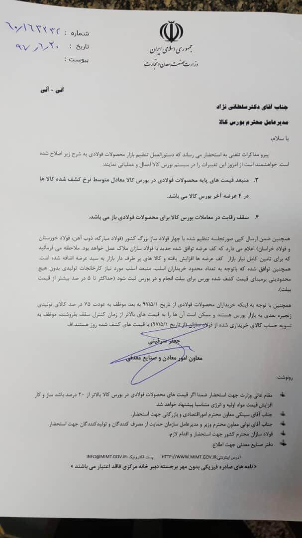 دستورالعمل تنظیم بازار محصولات فولادی