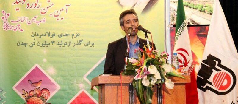 تولید فولاد ایران ، مدیر روابط عمومی ذوب آهن اصفهان