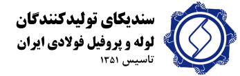 سندیکای تولید کنندگان لوله و پروفیل فولادی