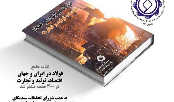 کتاب فولاد در ایران و جهان اقتصاد، تولید و تجارت