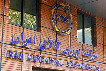 شرکت بورس کالا ایران