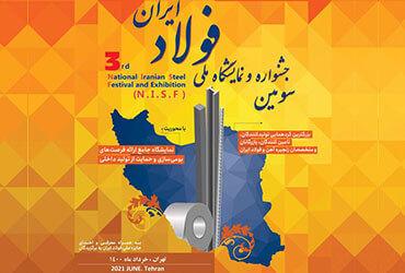 نمایشگاه ملی فولاد ایران