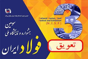 تعویق سومین نمایشگاه ملی فولاد توسط ستاد مقابله با کرونا