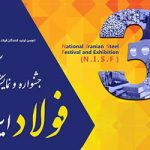 اعلام زمان برگزاری سومین نمایشگاه ملی فولاد ایران